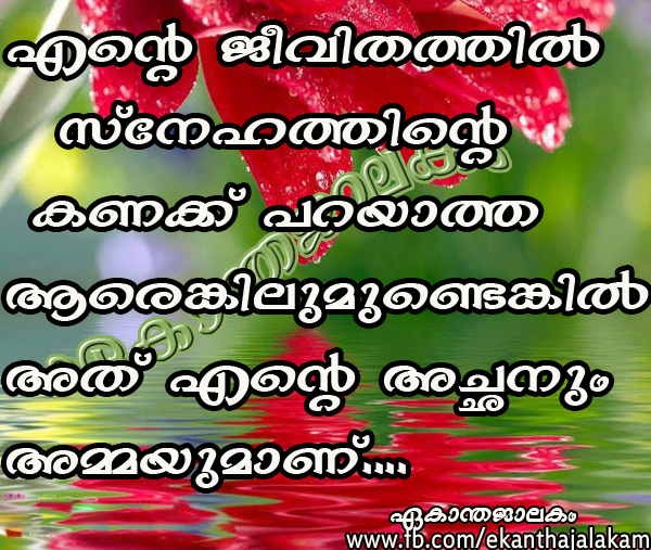 I Love My Parents Quotes In Malayalam - brodeusse-bressane