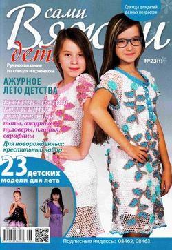 Читать онлайн журнал<br>Вяжем сами (№1 2017)<br>или скачать журнал бесплатно