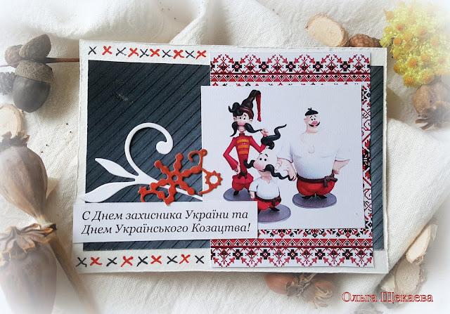 "открытки Козаки,  postcards ""Kozaki"""