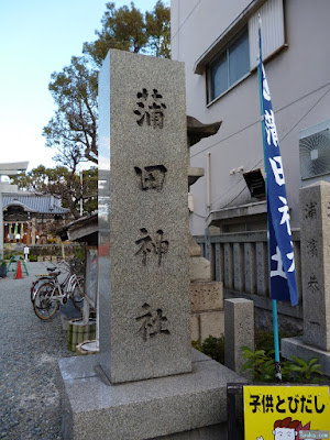 蒲田神社石柱