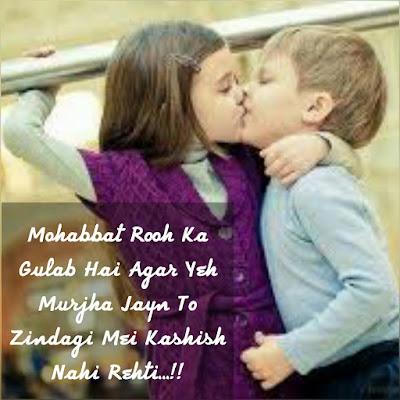 Love Shayari, Mohabbat Rooh Ka