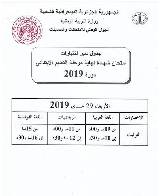 جدول سير إختبارات إمتحان شهادة التعليم الإبتدائي دورة 2019