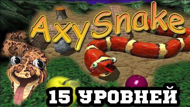 تحميل لعبة الثعبان axysnake القديمة كاملة من ميديا فاير برابط مباشر