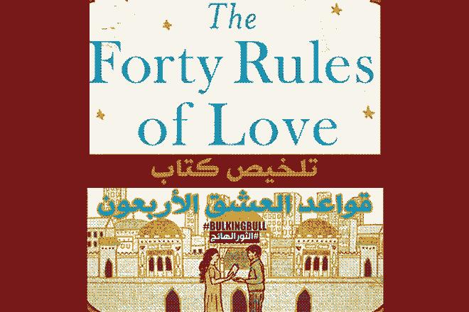 قواعد العشق الأربعون: ملخص الرواية وأهم الدروس (The Forty Rules of Love)