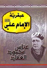 كتاب عبقرية الامام علي  pdf لعباس محمود العقاد