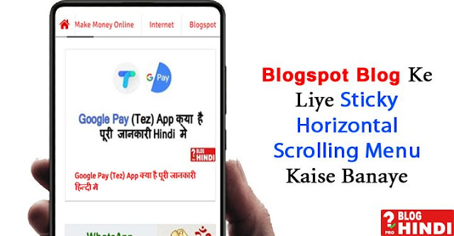 how to areate a horizontal scrolling menu for blogger,blogging, blogspot, blogspot tutorials in hindi