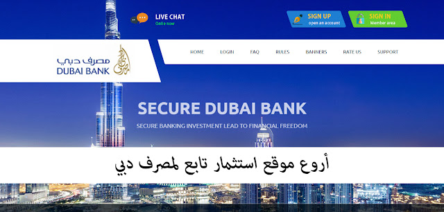 أروع موقع استثمار تابع لمصرف دبي