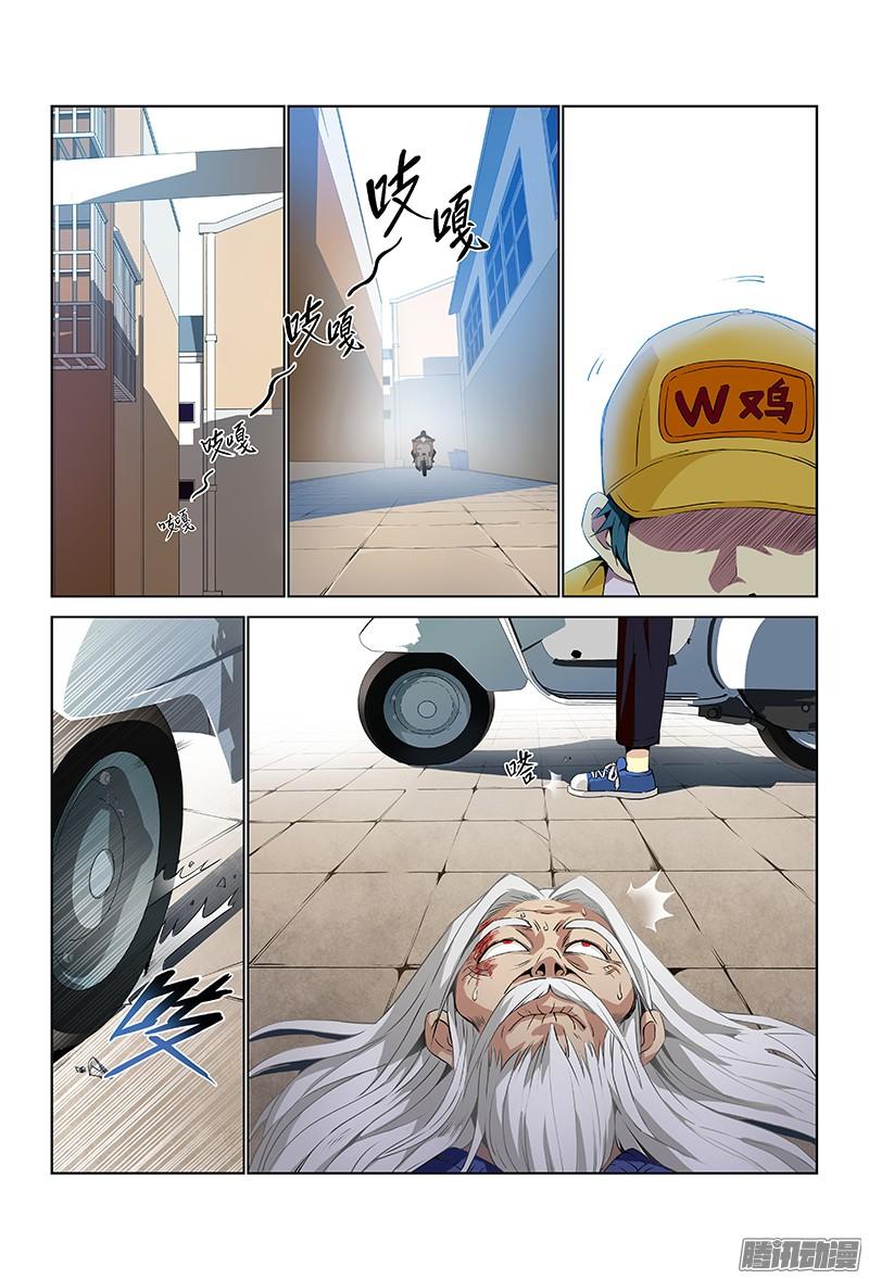 อ่านการ์ตูน Call Me God! 4 ภาพที่ 10