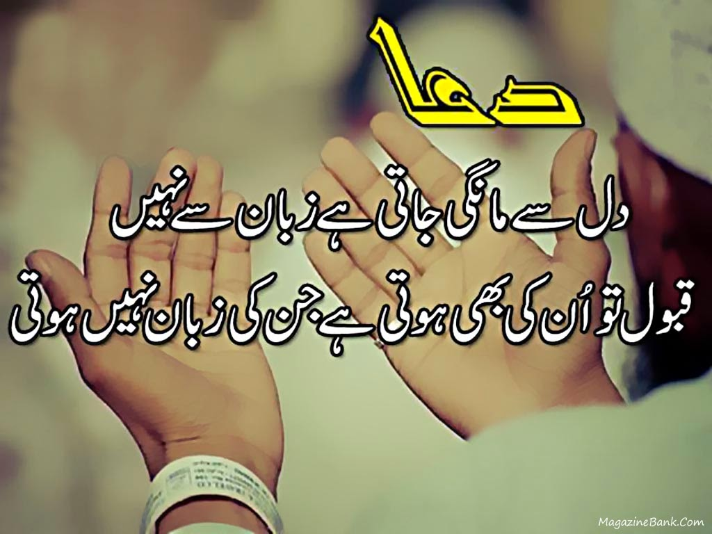 Father Quotes In Urdu. QuotesGram