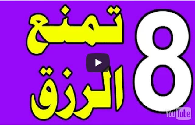 8 اشياء تمنع الرزق والبركة ويقع فيهم معظم الناس ! احذر ان تكون منهم