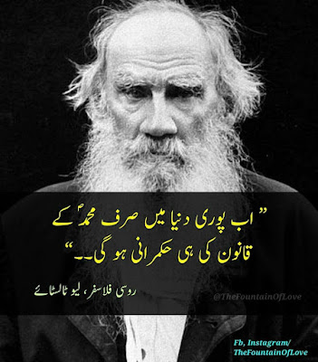 beautiful quotes and thoughts by famous philosopher about islam
