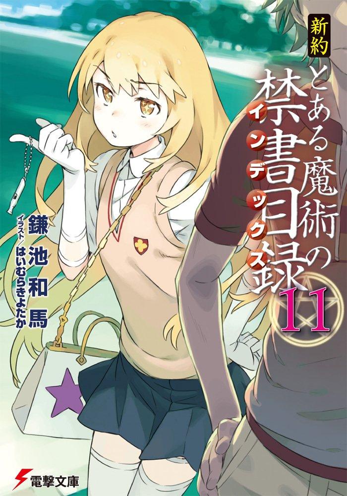 Toaru Majutsu no Index New Testament Light Novel Volume 1 - 18