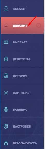 Создание депозита в CryptoLight