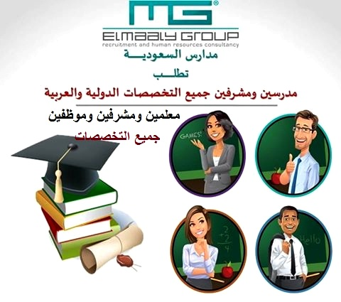 """لكبرى مدارس السعودية مطلوب فوراً """" معلمين ومشرفين وأخصائيين """" لجميع التخصصات بمدارس العربى واللغات - التقديم الكترونى"""