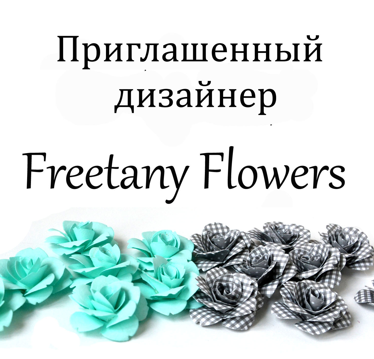 ПД Freetany Flowers