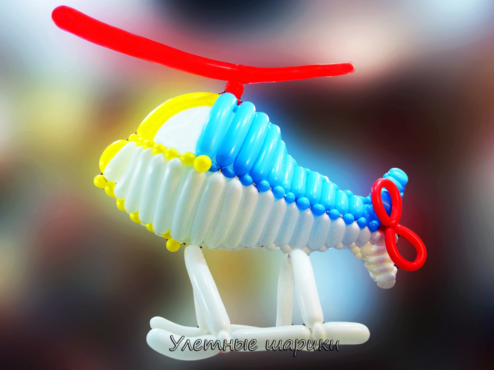 Вертолет из воздушных шариков