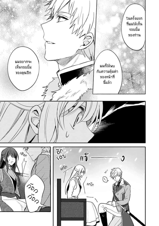 อ่านการ์ตูน Skill Daidokoro Shoukan wa Sugoi! Isekai de Gohan Tsukutte Point Tamemasu ตอนที่ 4 หน้าที่ 15