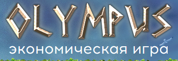 olympus-game.biz отзывы
