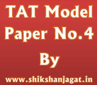 TAT Exam Part-1 Model Paper No.4 By Shikshanjagat