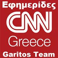 https://www.cnn.gr/news/ellada/story/150243/ta-protoselida-ton-efimeridon-11-oktovrioy