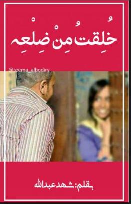 رواية خلقت من ضلعه - شهد عبدالله