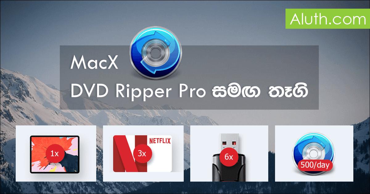 දැනට DVD Ripper කරන්න හොඳම මෘදුකාංගය ලෙස අපට මෙම යෙදවුම Recommend කරන්න පුළුවන්. ඔබ වෙළඳපොලෙන් මිලදීගන්නා DVD තැටිවල ඇතුලත් චිත්රපට, Music වීඩියෝ සහ බණ පිරිත් ආදිය සාමාන්යයෙන් පරිගණකයට copy කරගන්න බෑ. ඒ අවස්ථාවක්දී තමයි මේ මෘදුකාංගය ඔබට ප්රයෝජනවත් වන්නේ. DVD තැටිවල දත්ත ඔබට කිසි ගැටළුවකින් තොරව මේ මගින් copy කරගන්න පුළුවන්. සම්පූර්ණ DVD එකක විඩියෝවක් විනාඩි 5ක් වැනි කාලයකින් Rip කරගන්න පුළුවන්. Format කිහිපයකින් අපිට මෙය සිදුකරන්න පුළුවන්. (MP4, H.264, MOV, FLV, MPEG4, AVI, QT, MP3) මෙයට අමතරව විඩීයෝ කෙලින්ම කන්වර්ට් කරලා අනෙකුත් උපාංග වලට දාගන්නත් පුළුවන්. (iTunes, QuickTime, Apple iPhone iPad, Android, PS4, TV) කන්වර්ට් කරන විටදී Trim, crop, merge කරන්නත්, අවශ්ය නම් උපසිරැසි ගොනු එක්කරන්නත් පුළුවන්.