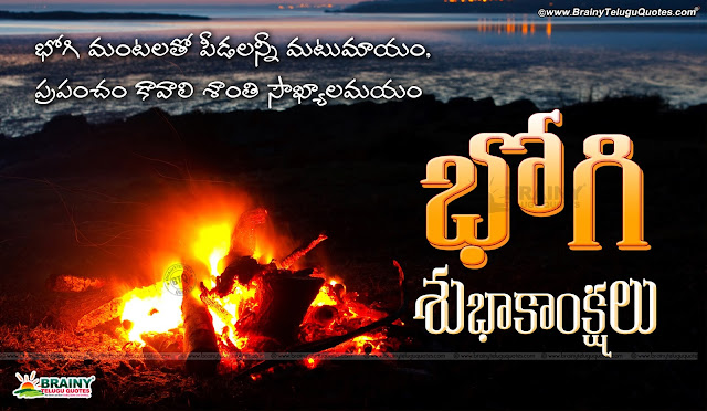 bhogi greetings in Telugu with hd wallpapers, Bhogi latest quotes greetings
