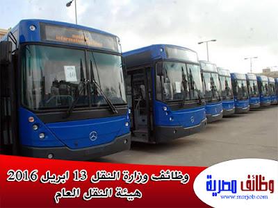 وظائف هيئة النقل العام بمحافظة القاهرة 13 ابريل 2016