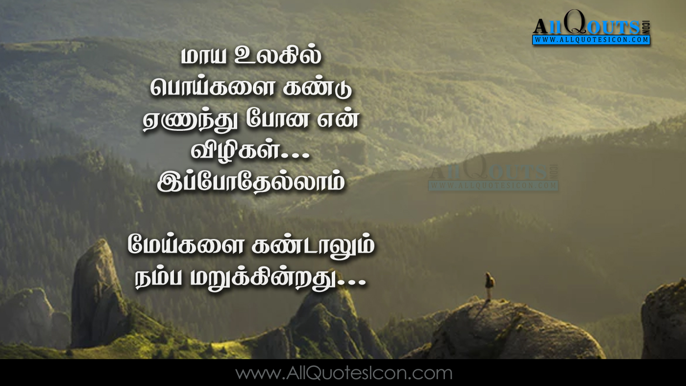 Inspirational Quotes Images In Tamil The Emoji