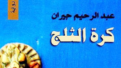 رواية كرة الثلج للكاتب عبدالرحيم جيران