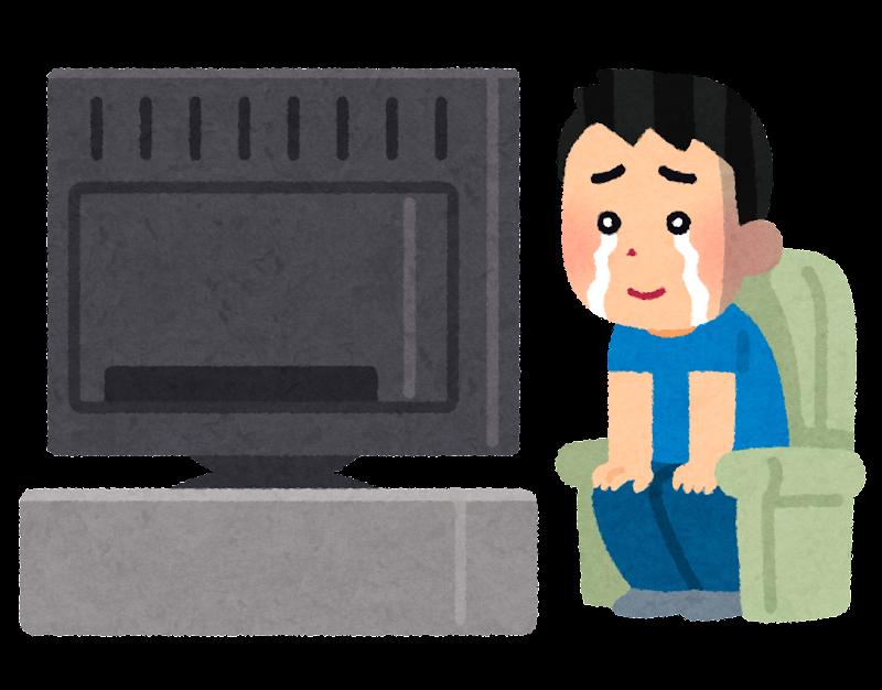 泣きながらテレビを見る人のイラスト(男性) | かわいいフリー素材集 いらすとや
