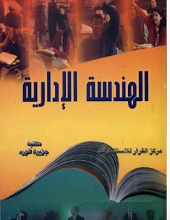 تحميل كتاب ببرنامج الهندسة الادارية PDF