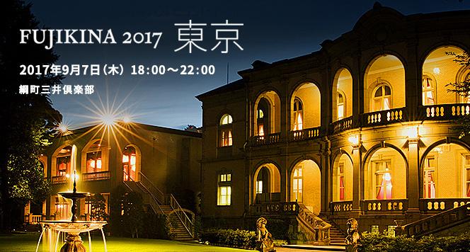 Fujikina состоится 7 сентября 2017 года