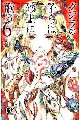 クジラの子らは砂上に歌う 第01-06巻 [Kujira no Kora wa Sajou ni Utau vol 01-06] rar free download updated daily