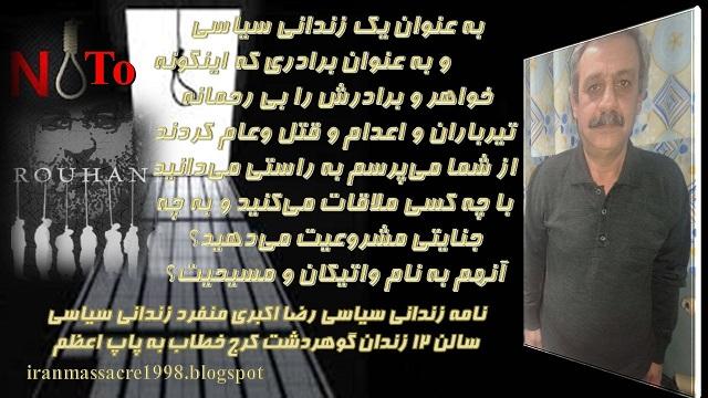 ایران-5بهمن نامه زندانی سیاسی رضا اکبری منفردخطاب به پاپ