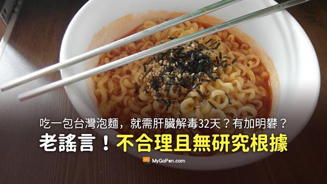 吃一包台灣泡麵 就需肝臟解毒32天 浮在水面的麵是有加明礬的 謠言