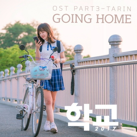 Chord : Tarin (타린) - Going Home (OST. School 2017)