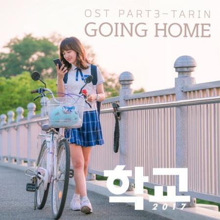 Lyric : Tarin (타린) - Going Home (OST. School 2017)