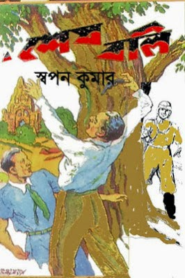Shesh Boli Swapan Kumar Detective Stories