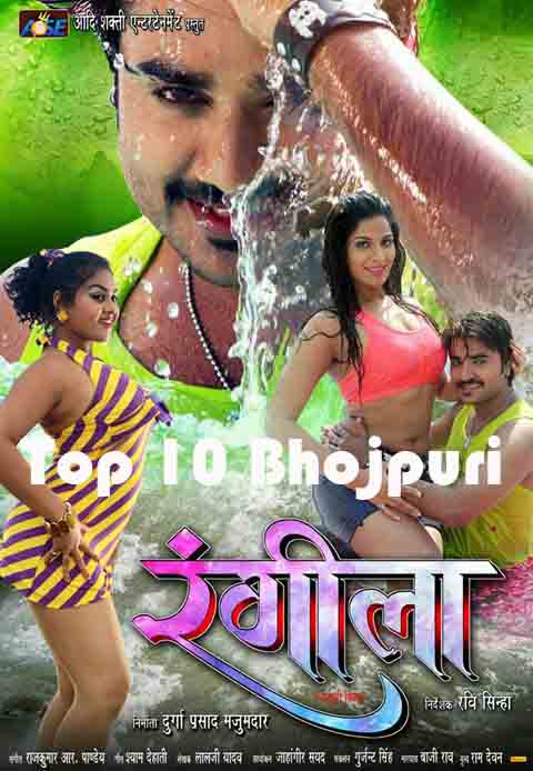 First look Poster Of Bhojpuri Movie Rangeela. Latest Feat Bhojpuri Movie Rangeela Poster, movie wallpaper, Photos