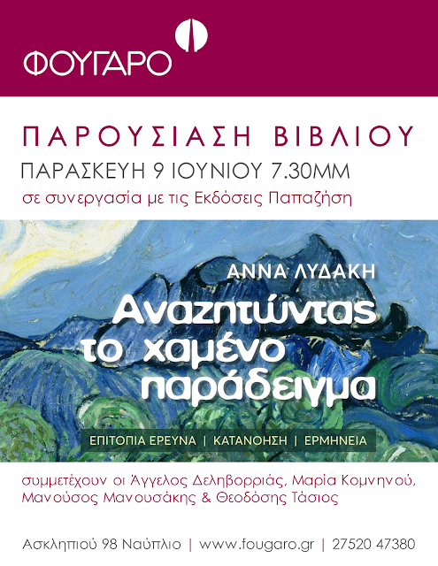 Παρουσίαση του βιβλίου της Άννας Λυδάκη «Αναζητώντας το χαμένο παράδειγμα» στο ΦΟΥΓΑΡΟ