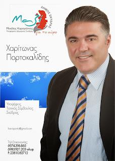 Αποτέλεσμα εικόνας για Χάρης Πορτοκαλίδης