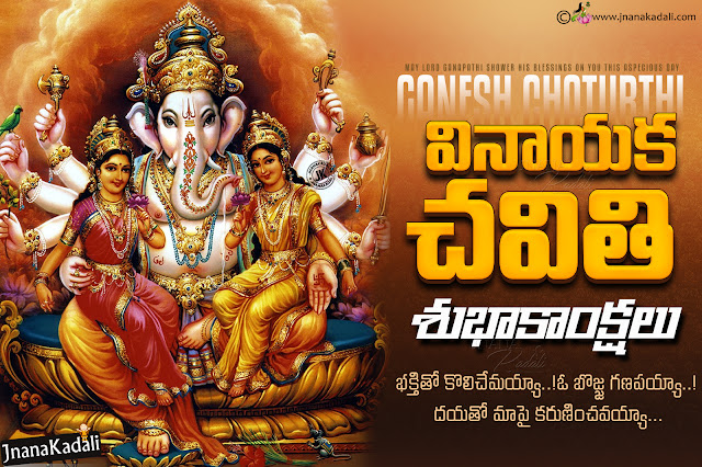 telugu trending vinayaka chavithi greetings, happy ganesh chaturthi quotes hd wallpapers