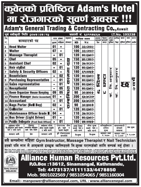 Jobs in Kuwait for Nepali, Salary Rs 61,005