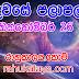 රාහු කාලය | ලග්න පලාපල 2019 | Rahu Kalaya 2019 |2019-10-26