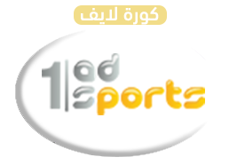 اون لاين مشاهده يوتيوب قناة ابوظبي الرياضية 1 بث مباشر مجاناً - كأس الخليج العربي | abudhabi sport channel 1 HD live stream اليوم بدون تقطيع
