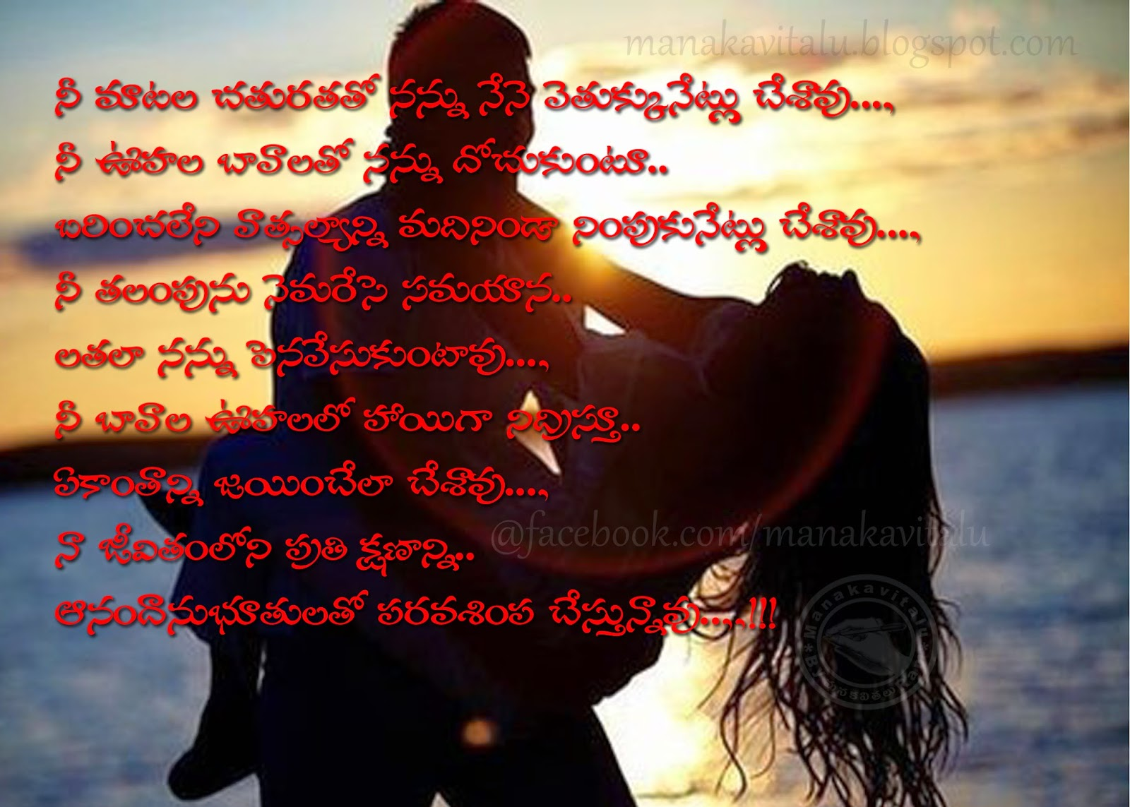 new telugu love quotes on images