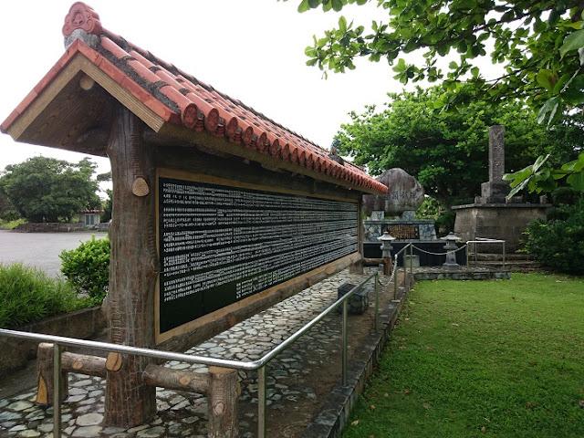 戦没者名簿刻銘板と慰霊顕彰碑と忠魂碑(具志頭城跡)の写真
