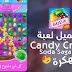 تحميل لعبة كاندي كراش 2017 Candy Crush Soda Saga مهكرة APK اخر اصدار