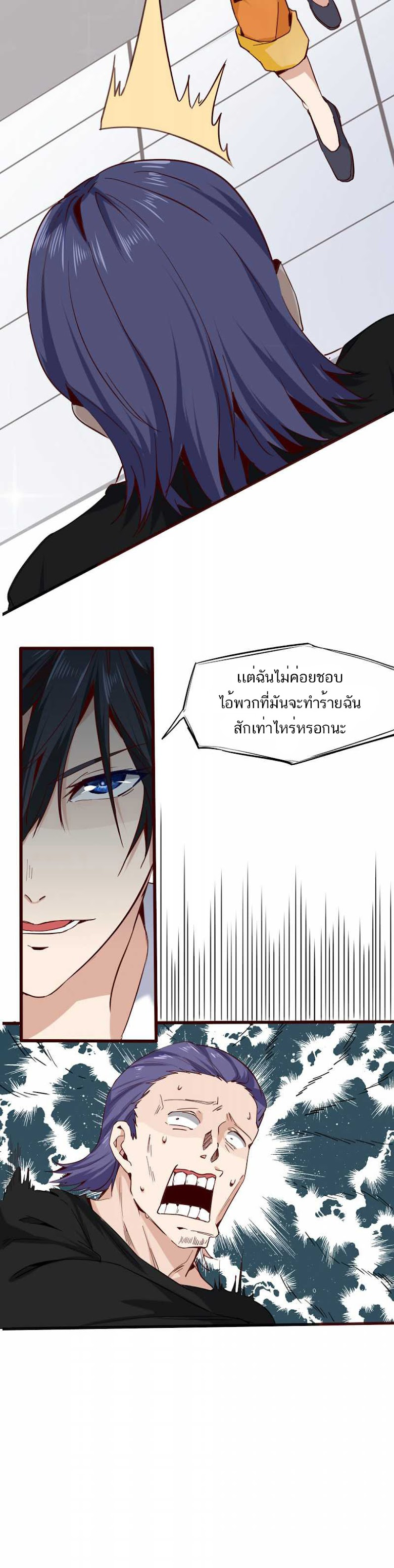 First Rate Master - หน้า 17